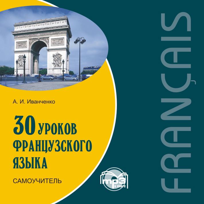 А. И. Иванченко 30 уроков французского языка. Самоучитель цена в Москве и Питере