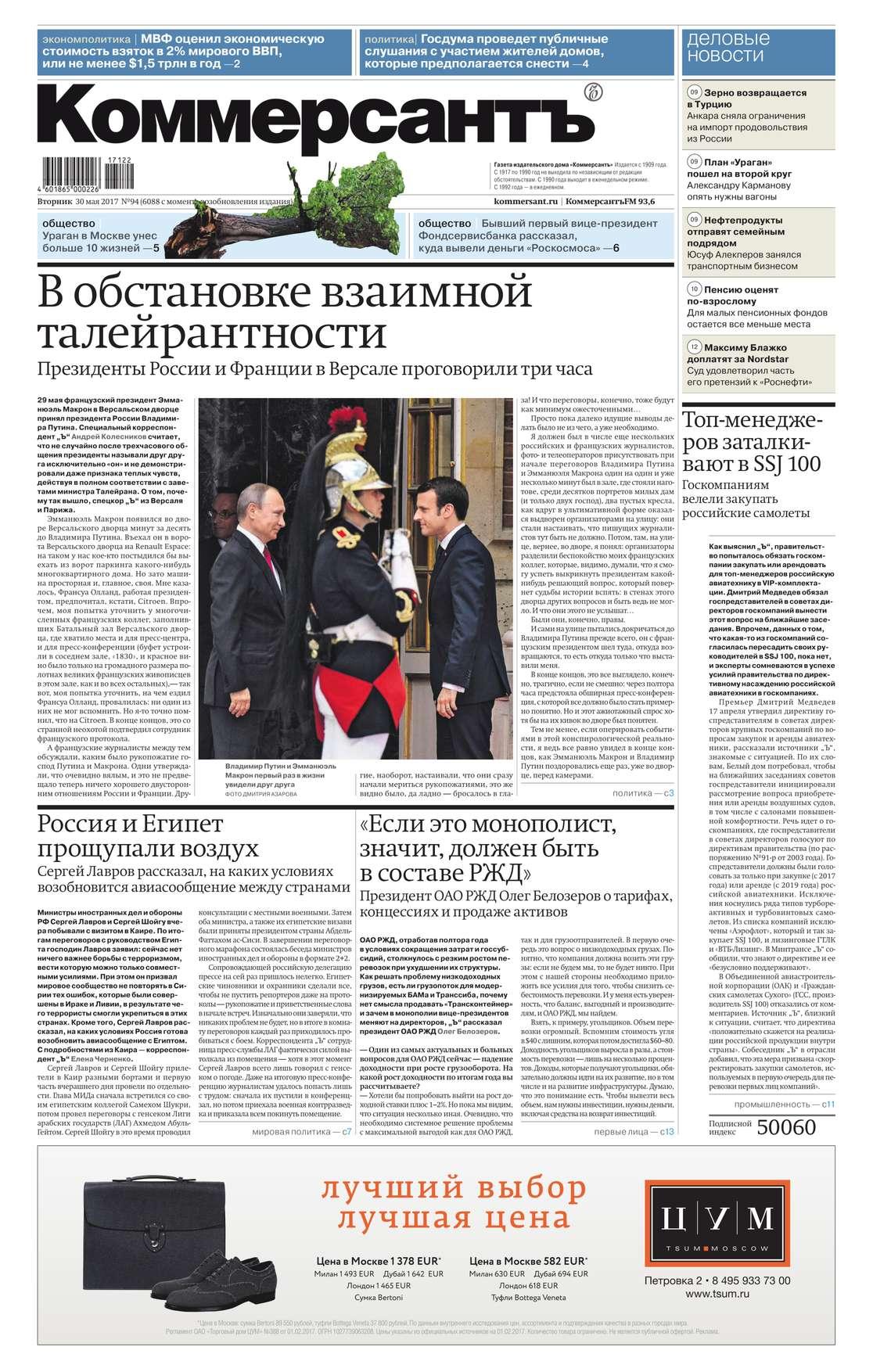 цена на Редакция газеты Коммерсантъ (понедельник-пятница) Коммерсантъ (понедельник-пятница) 94-2017