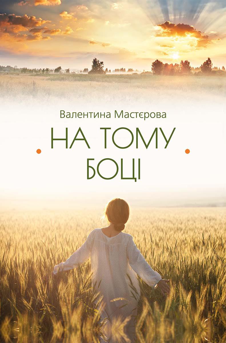 Валентина Мастєрова На тому боці (збірник) васіліса трофимович любов на лінії вогню збірник