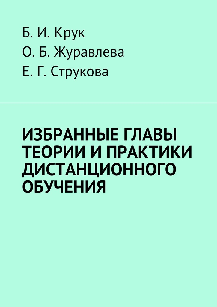 izbrannye glavy teorii i praktiki distantsionnogo obucheniya