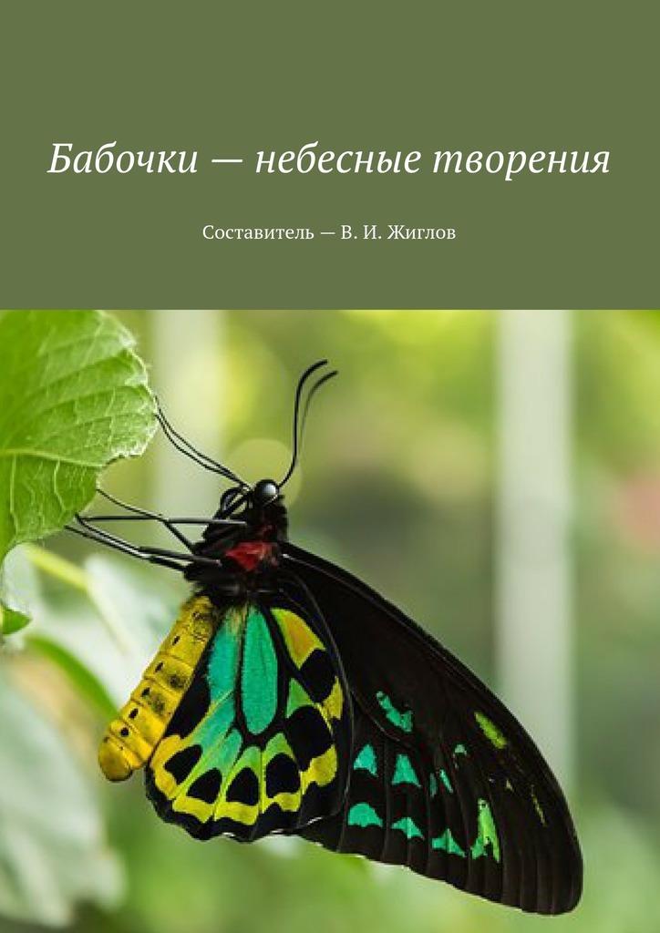 В. И. Жиглов Бабочки– небесные творения валерий жиглов еврейские анекдоты составитель в и жиглов