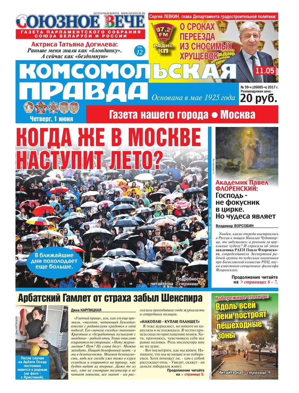 Комсомольская Правда. Москва 59ч-2017