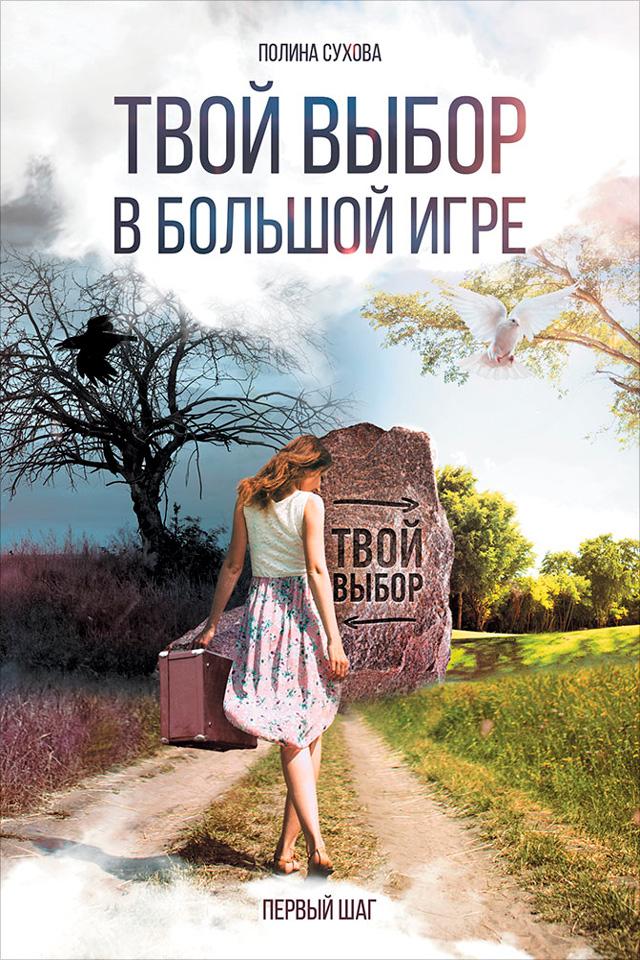 Полина Сухова Твой выбор в большой игре: Первый шаг пинтосевич и сделай твой первый шаг книга тренинг