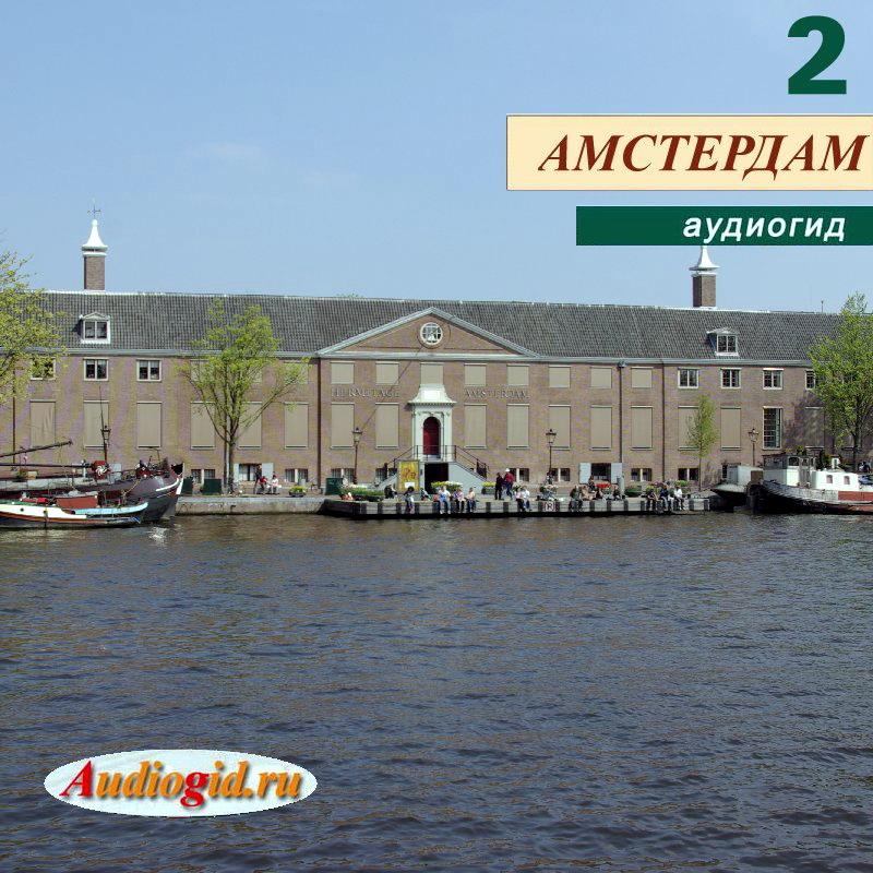 Е. Калинина Амстердам 2 музей 6