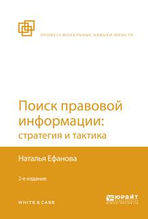 Наталья Николаевна Ефанова Поиск правовой информации: стратегия и тактика 2-е изд., пер. и доп