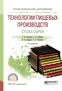tekhnologii pishchevykh proizvodstv sushka syrya 3 e izd ispr i dop uchebnoe posobie dlya spo