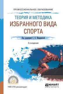teoriya i metodika izbrannogo vida sporta 2 e izd ispr i dop uchebnoe posobie dlya spo