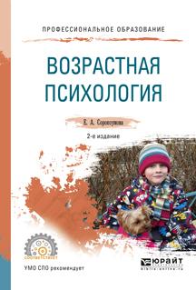 vozrastnaya psikhologiya 2 e izd ispr i dop uchebnoe posobie dlya spo
