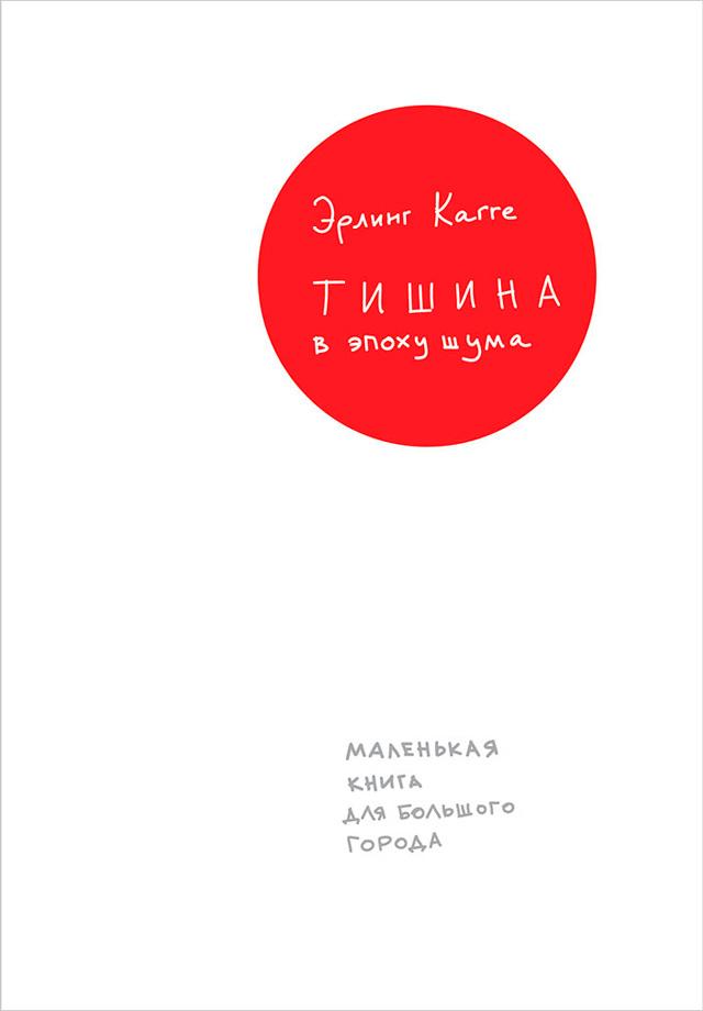 Эрлинг Кагге Тишина в эпоху шума: Маленькая книга для большого города