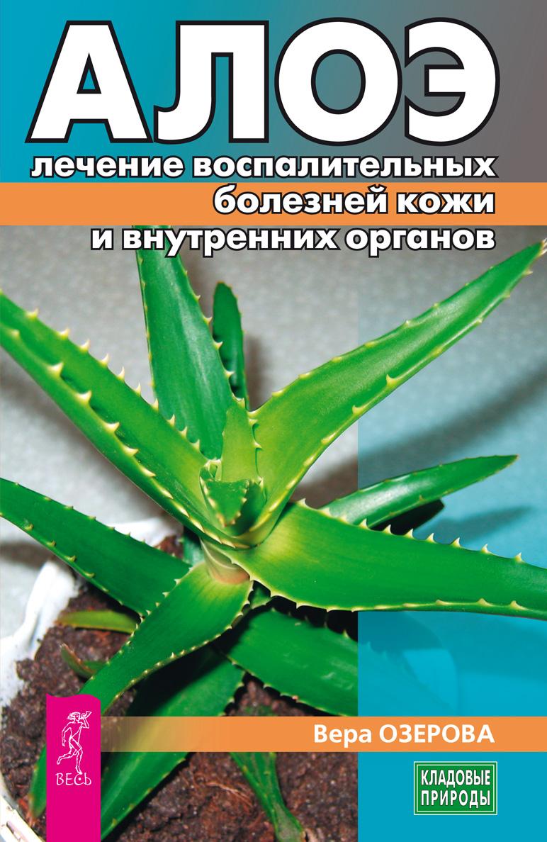 aloe lechenie vospalitelnykh bolezney kozhi i vnutrennikh organov