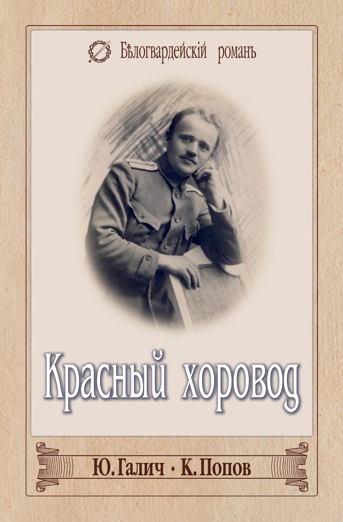 krasnyy khorovod sbornik
