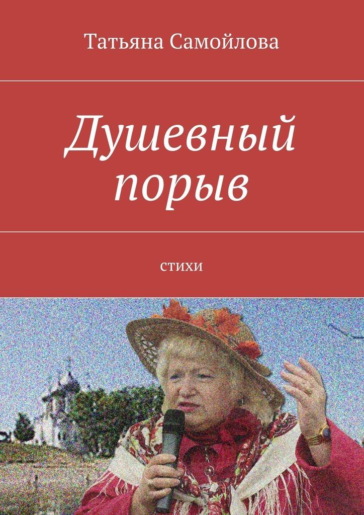 Татьяна Самойлова Душевный порыв. Стихи юлия вишня мое ты вдохновение стихи