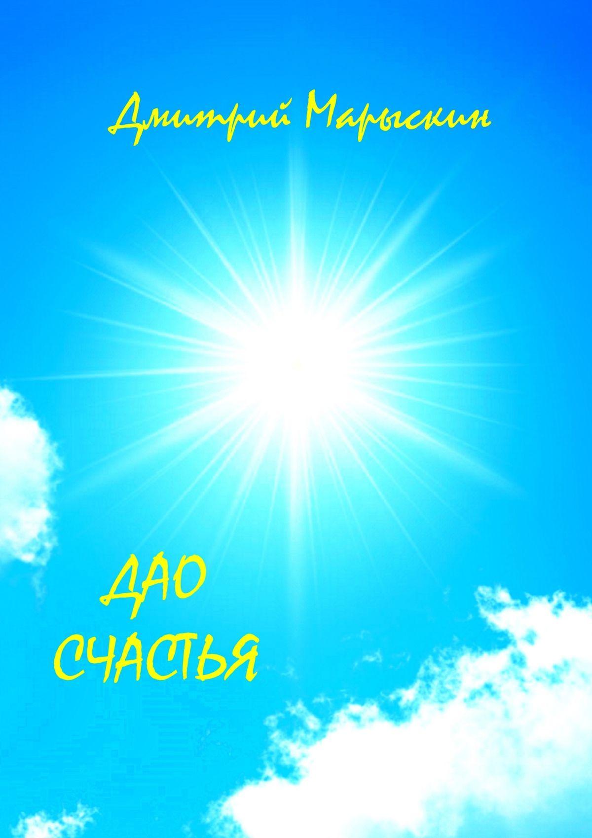 купить Дмитрий Марыскин Дао счастья по цене 160 рублей