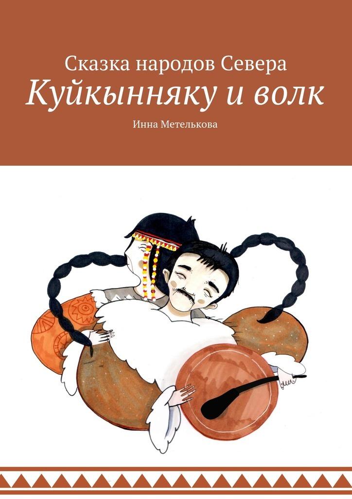 Инна Метелькова Куйкынняку иволк. Сказка народов Севера сказка севера 2019 02 24t14 00