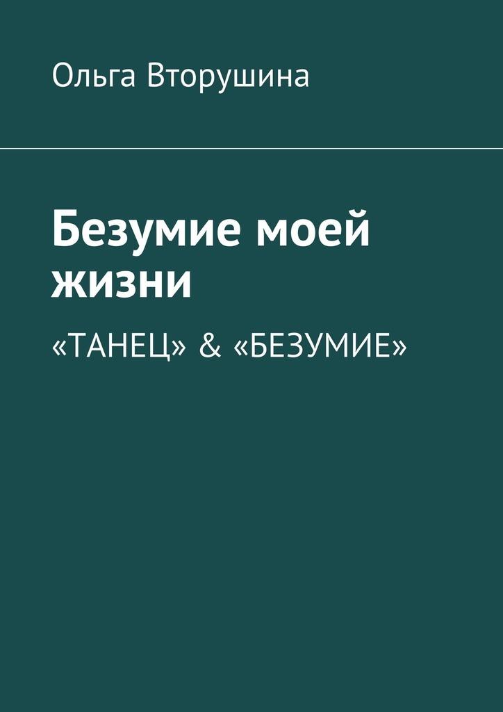 Ольга Вторушина Безумие моей жизни. «Танец» & «Безумие»