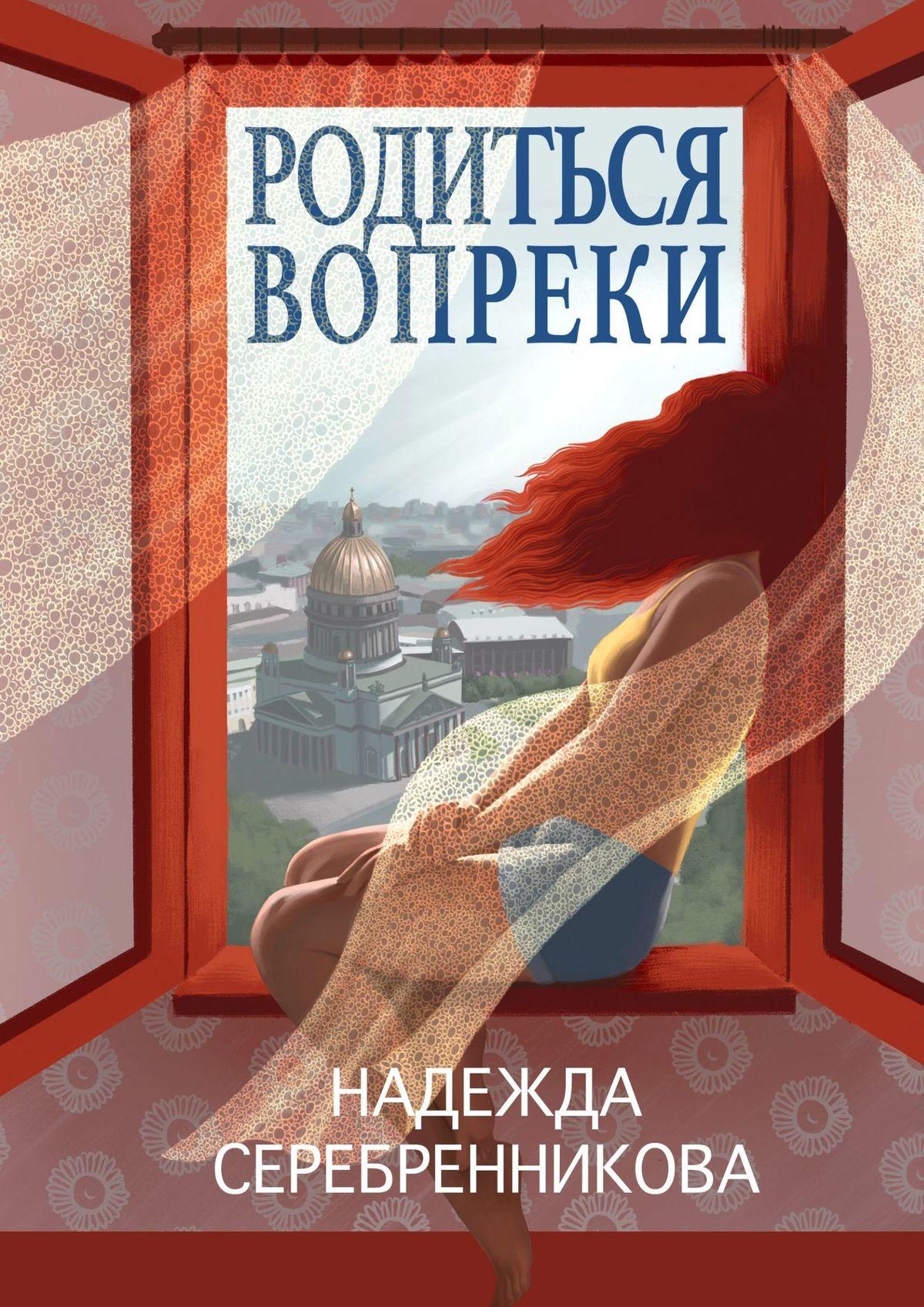 roditsya vopreki skazochnyy roman