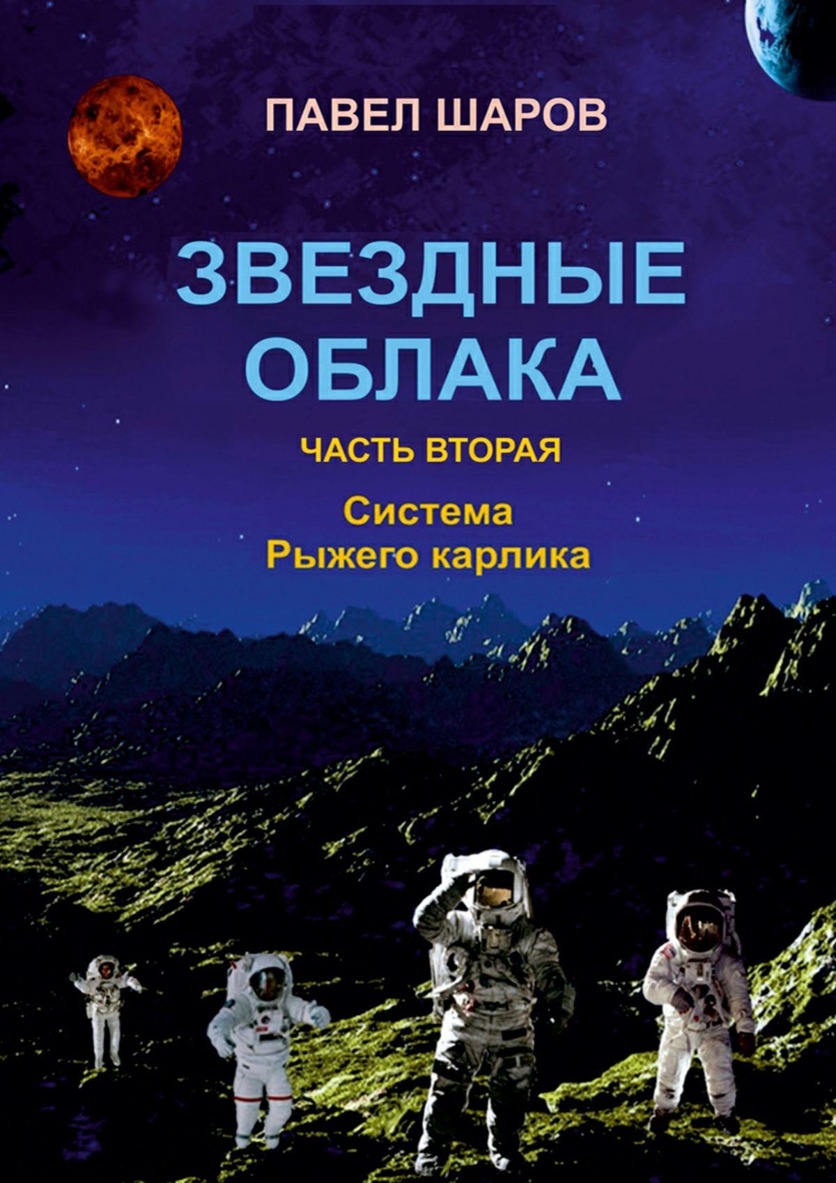 Павел Шаров Звездные облака. Часть вторая. Система Рыжего карлика павел шаров годы илюди рассказы