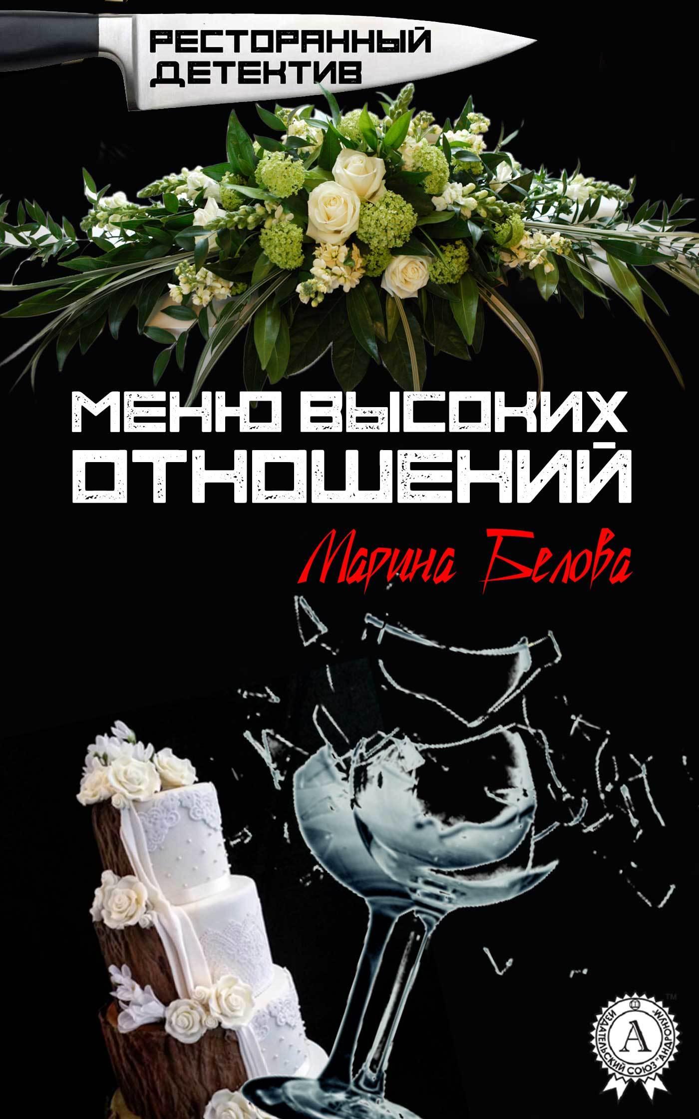 Марина Белова Меню высоких отношений сергей белошапкин вика белова спасает мир