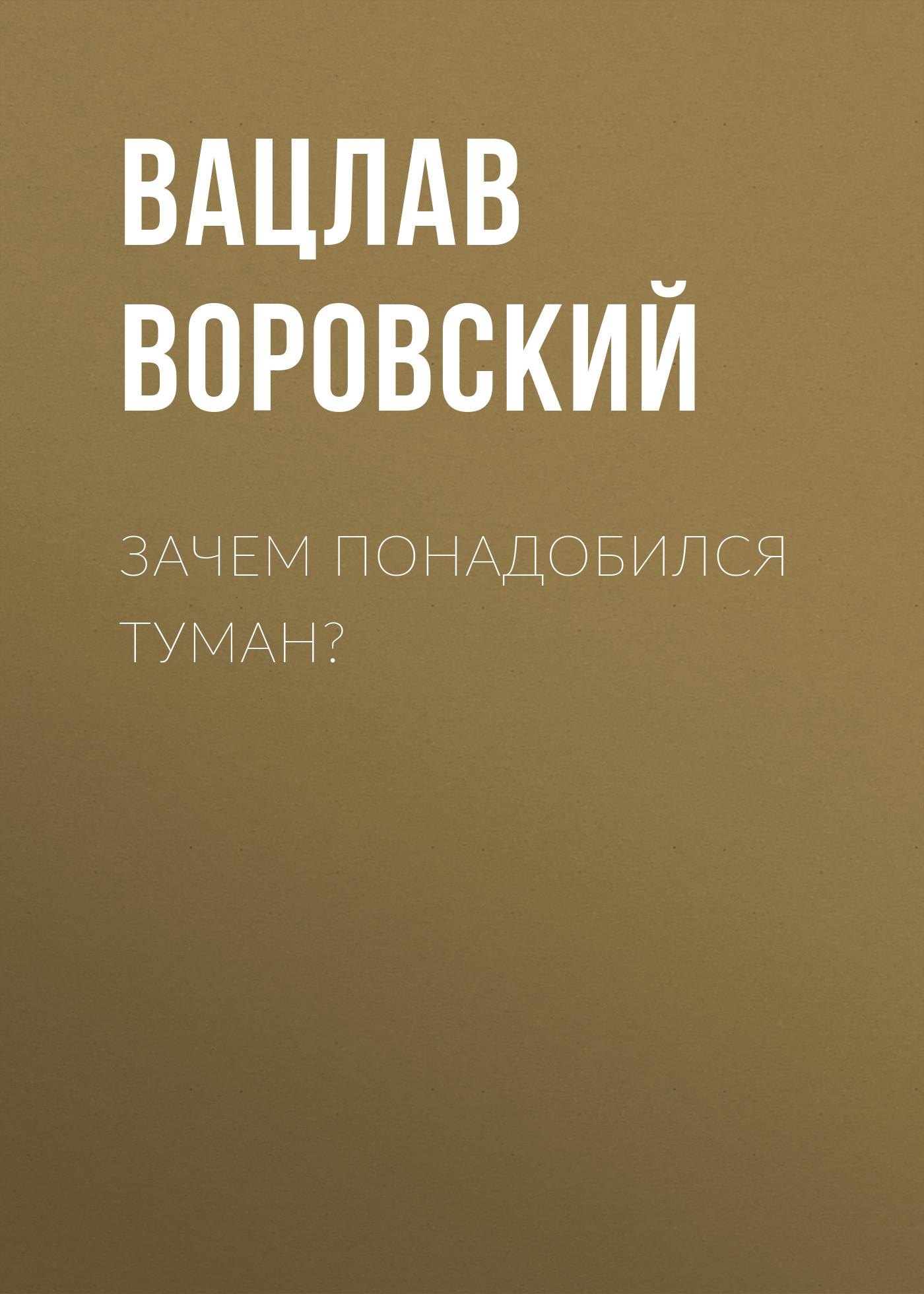 Вацлав Воровский Зачем понадобился туман? восьмой съезд писателей ссср стенографический отчет