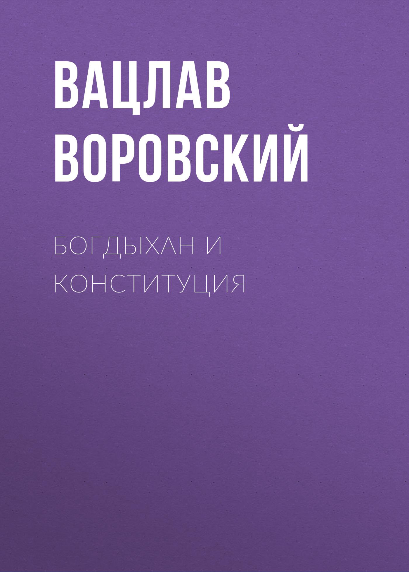 Вацлав Воровский Богдыхан и конституция вацлав воровский на лысой горе