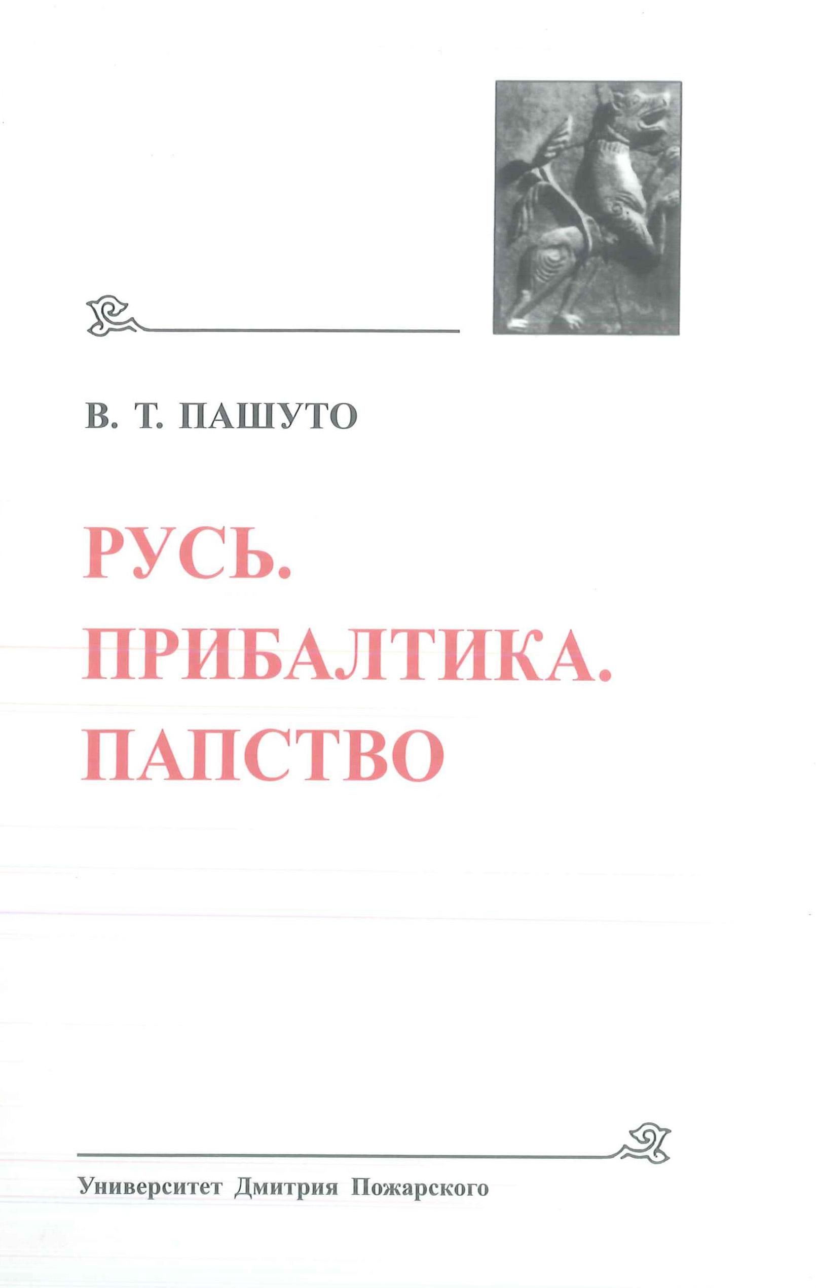 Владимир Пашуто Русь. Прибалтика. Папство исследования по истории средневековой руси