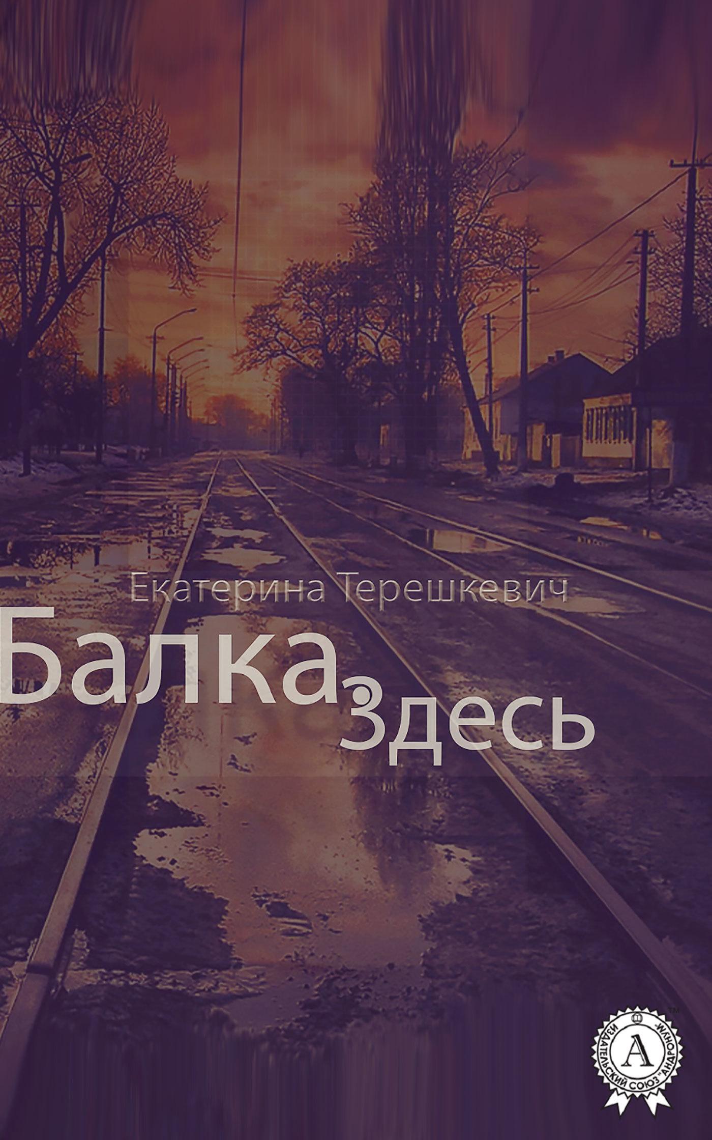 Екатерина Терешкевич Балка. Здесь
