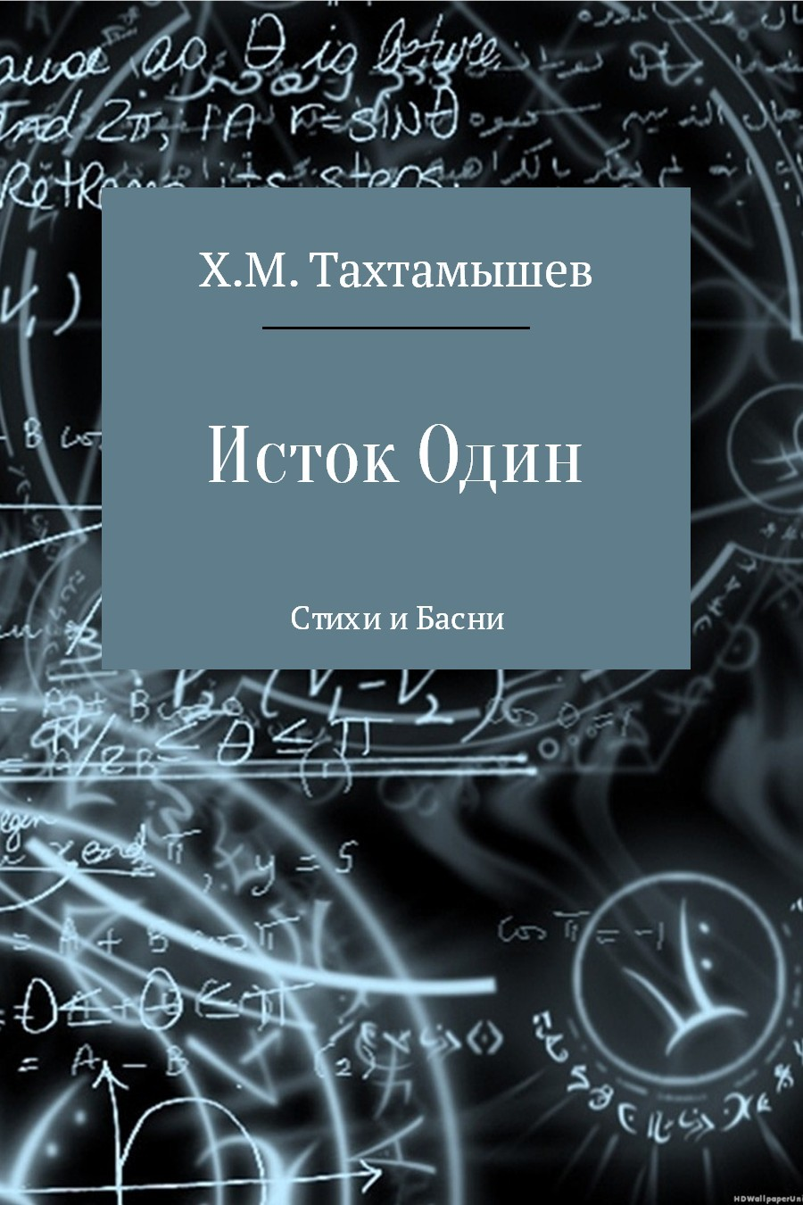 Хизир М. Тахтамышев «Исток Один». Стихи и Басни