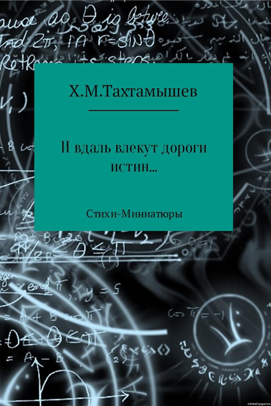 Хизир М. Тахтамышев «И в даль влекут дороги истин». Стихи-Миниатюры хизир м тахтамышев исток один стихи и басни