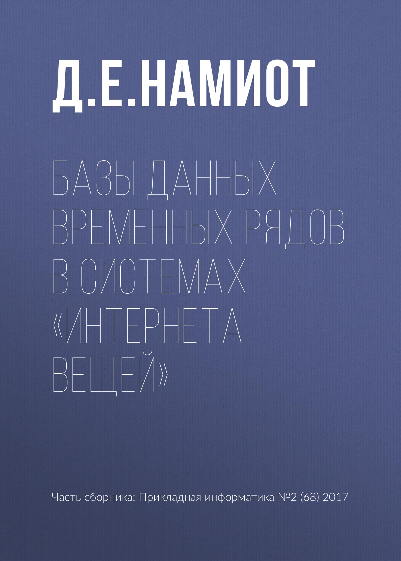 Д. Е. Намиот Базы данных временных рядов в системах «Интернета вещей»