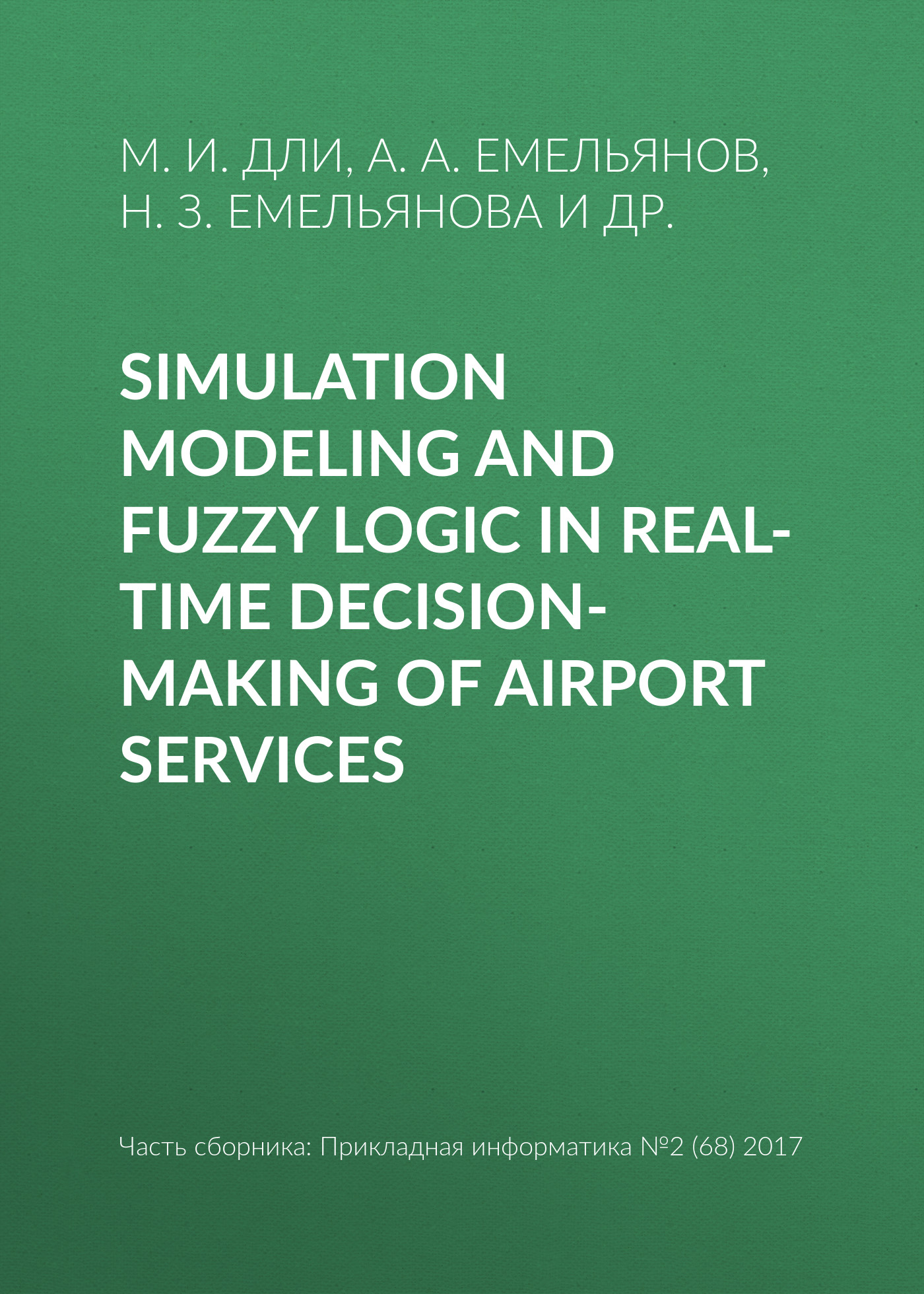 Н. З. Емельянова Simulation modeling and fuzzy logic in real-time decision-making of airport services deterministic stochastic and fuzzy logic modelling of di wfi systems
