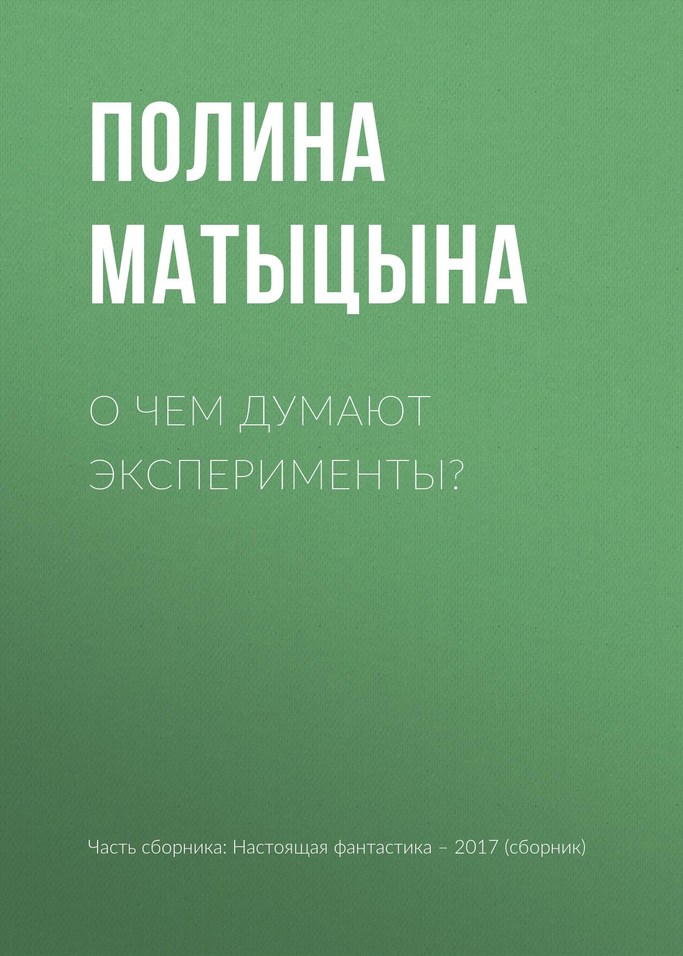 Полина Матыцына О чем думают эксперименты?