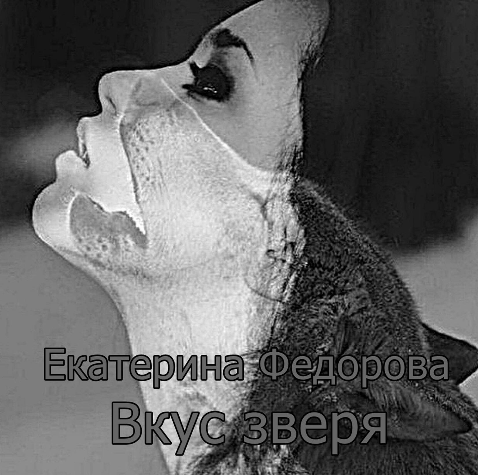 Екатерина Владимировна Федорова Вкус зверя екатерина владимировна федорова пробуждение зверя