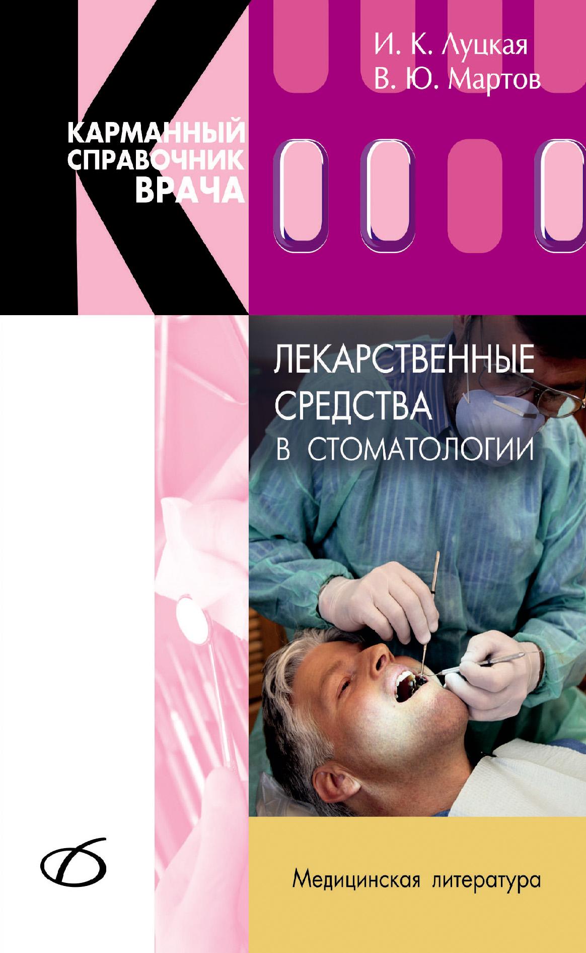 И. К. Луцкая, В. Ю. Мартов «Лекарственные средства в стоматологии»