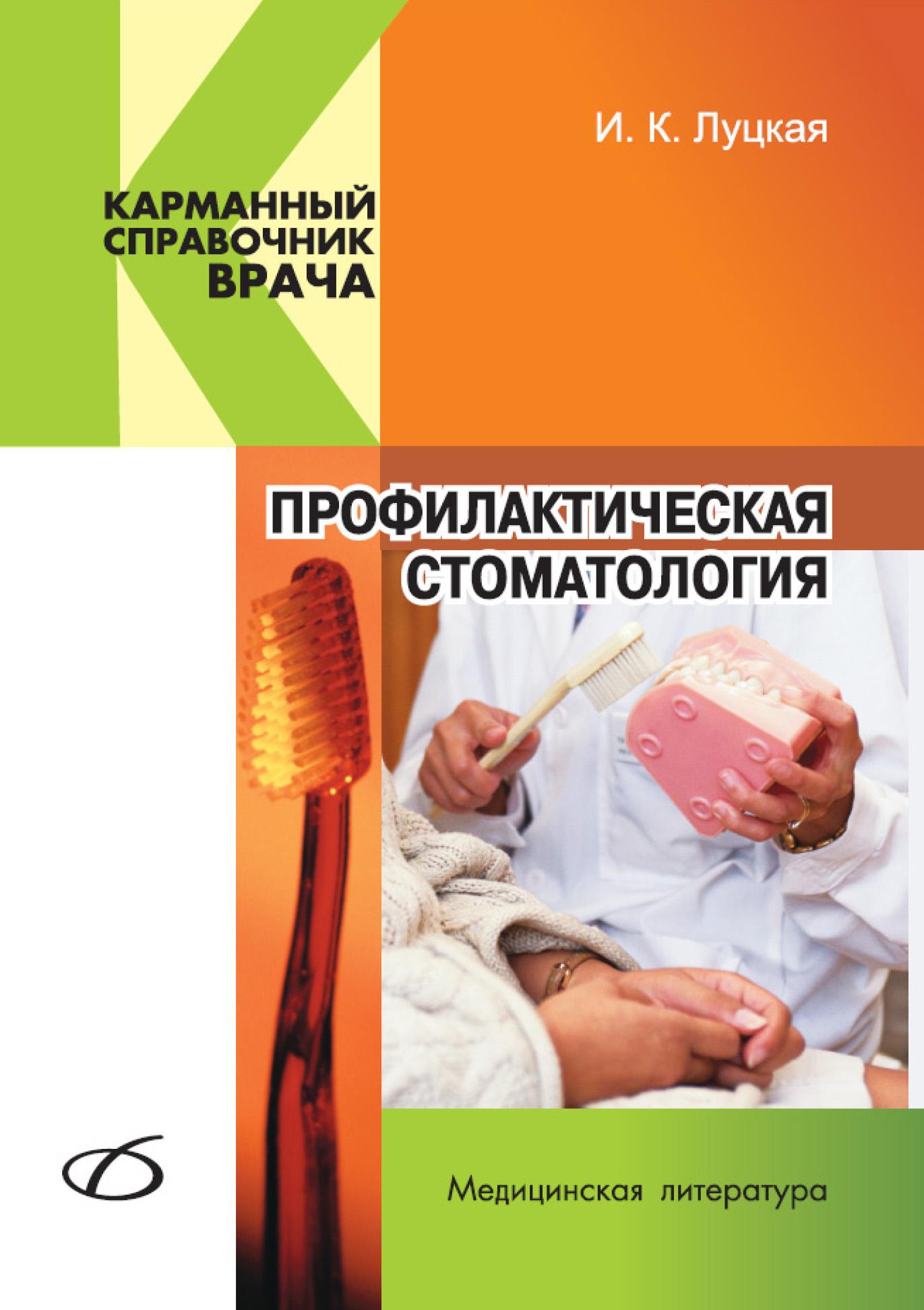 И. К. Луцкая Профилактическая стоматология цена 2017