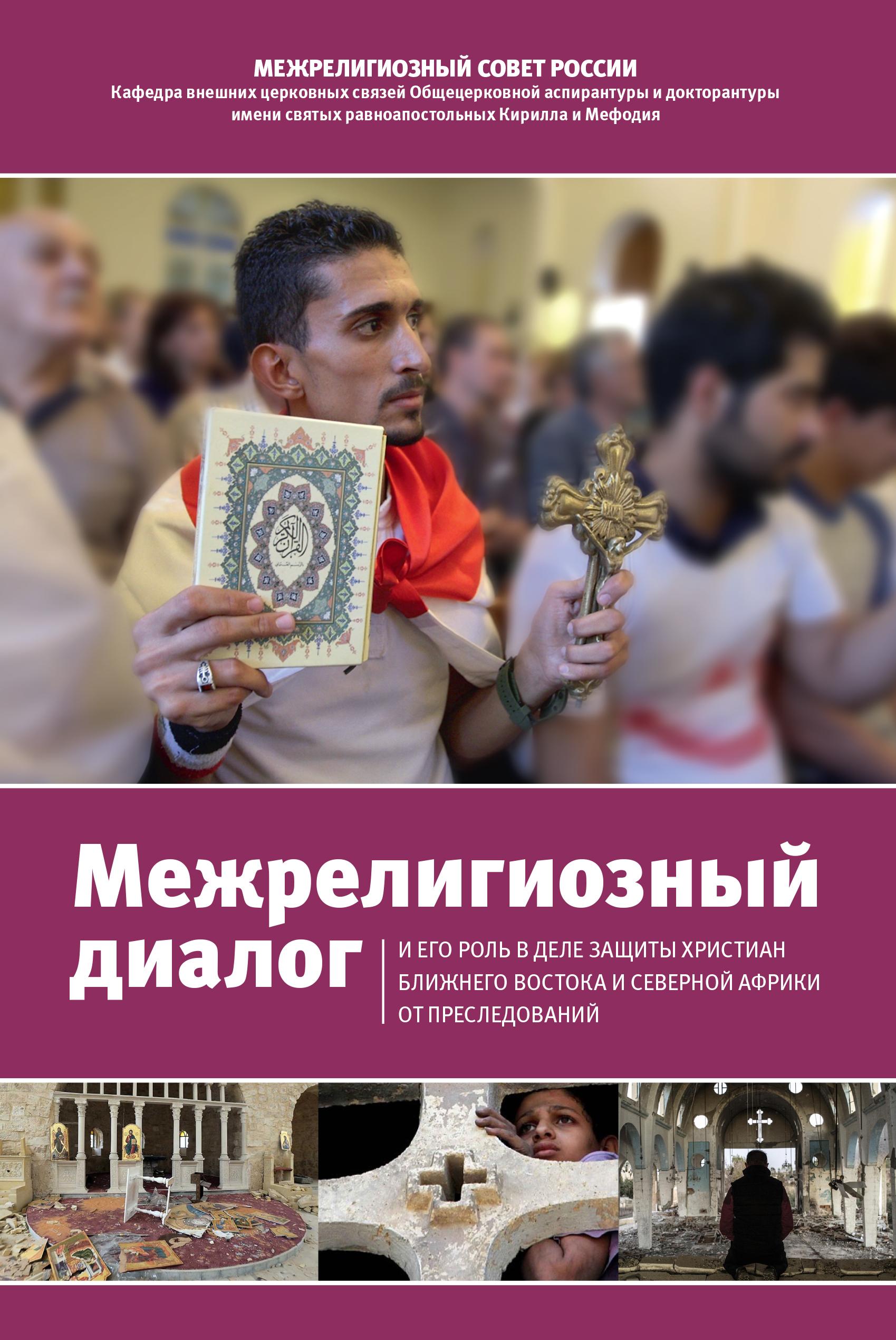 Сборник статей Межрелигиозный диалог и его роль в деле защиты христиан Ближнего Востока и Северной Африки от преследований цена и фото