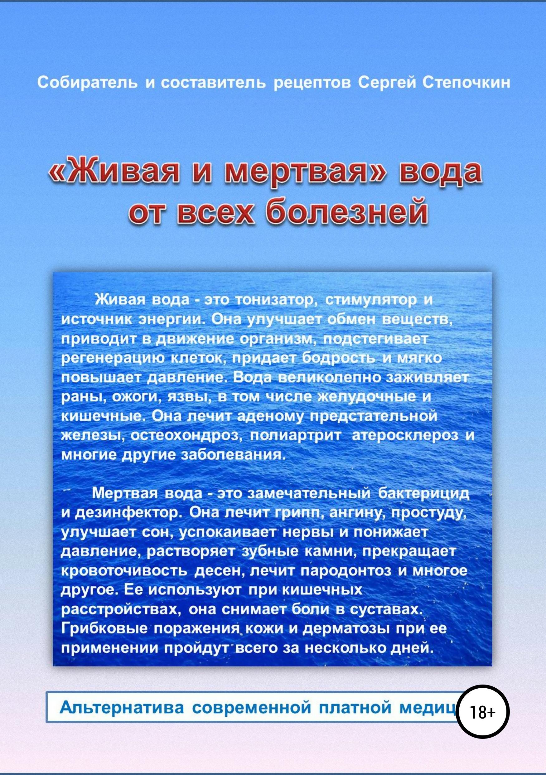 zhivaya i mertvaya voda ot vsekh bolezney