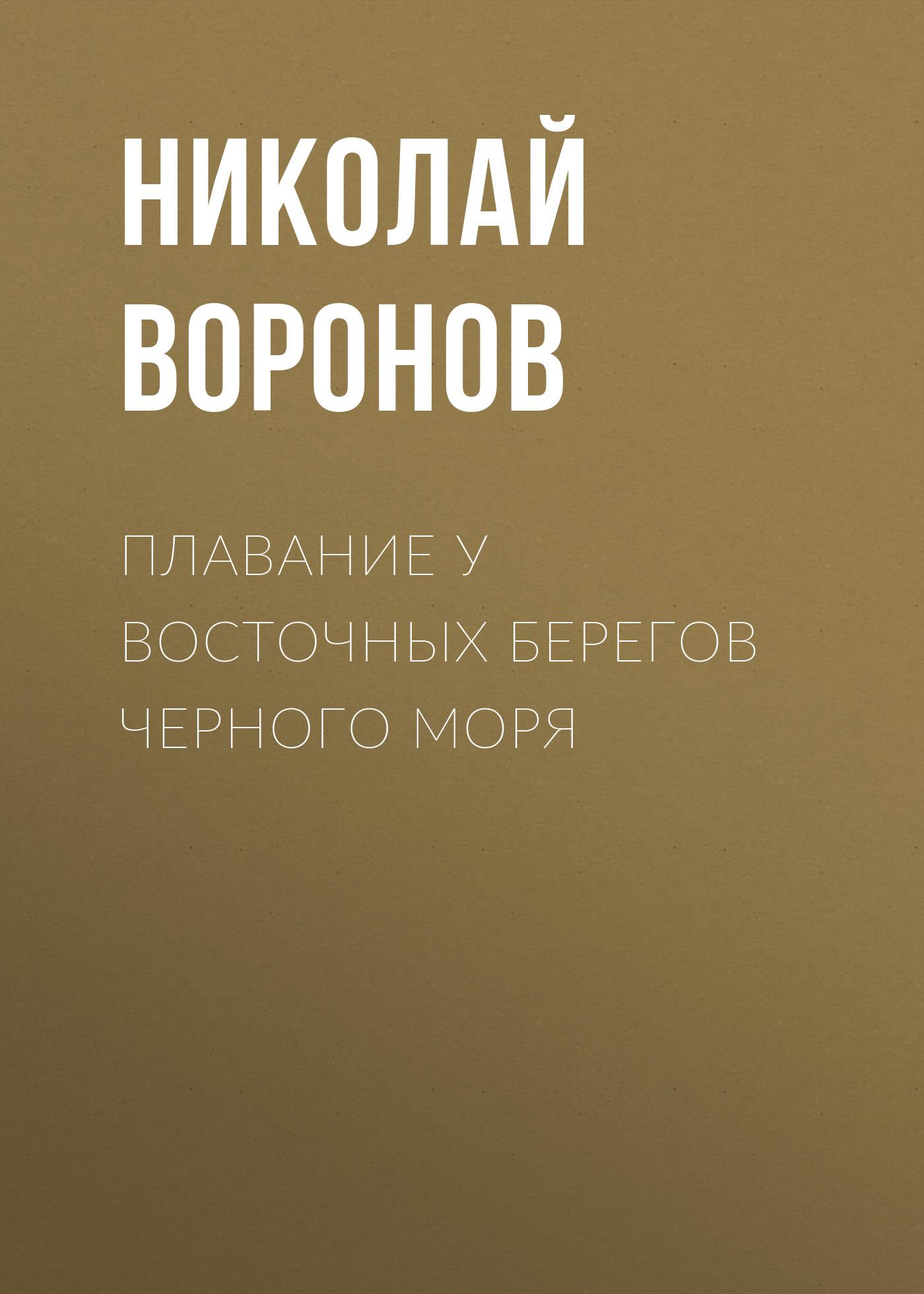 Николай Воронов Плавание у восточных берегов Черного моря веб камеры черного моря