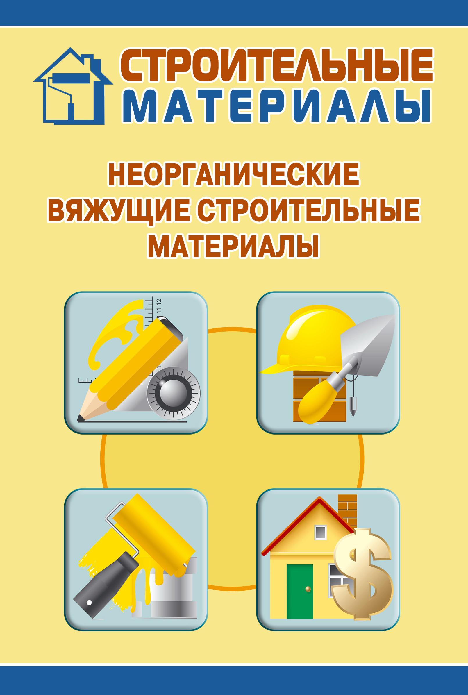 Илья Мельников Неорганические вяжущие строительные материалы л и дворкин строительные минеральные вяжущие материалы