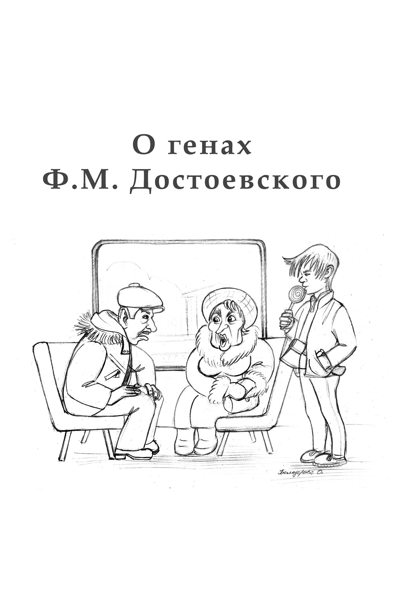 Алексан Аракелян O генах Ф. М. Достоевского контейнер для хранения violet ротанг 10 л бежевый