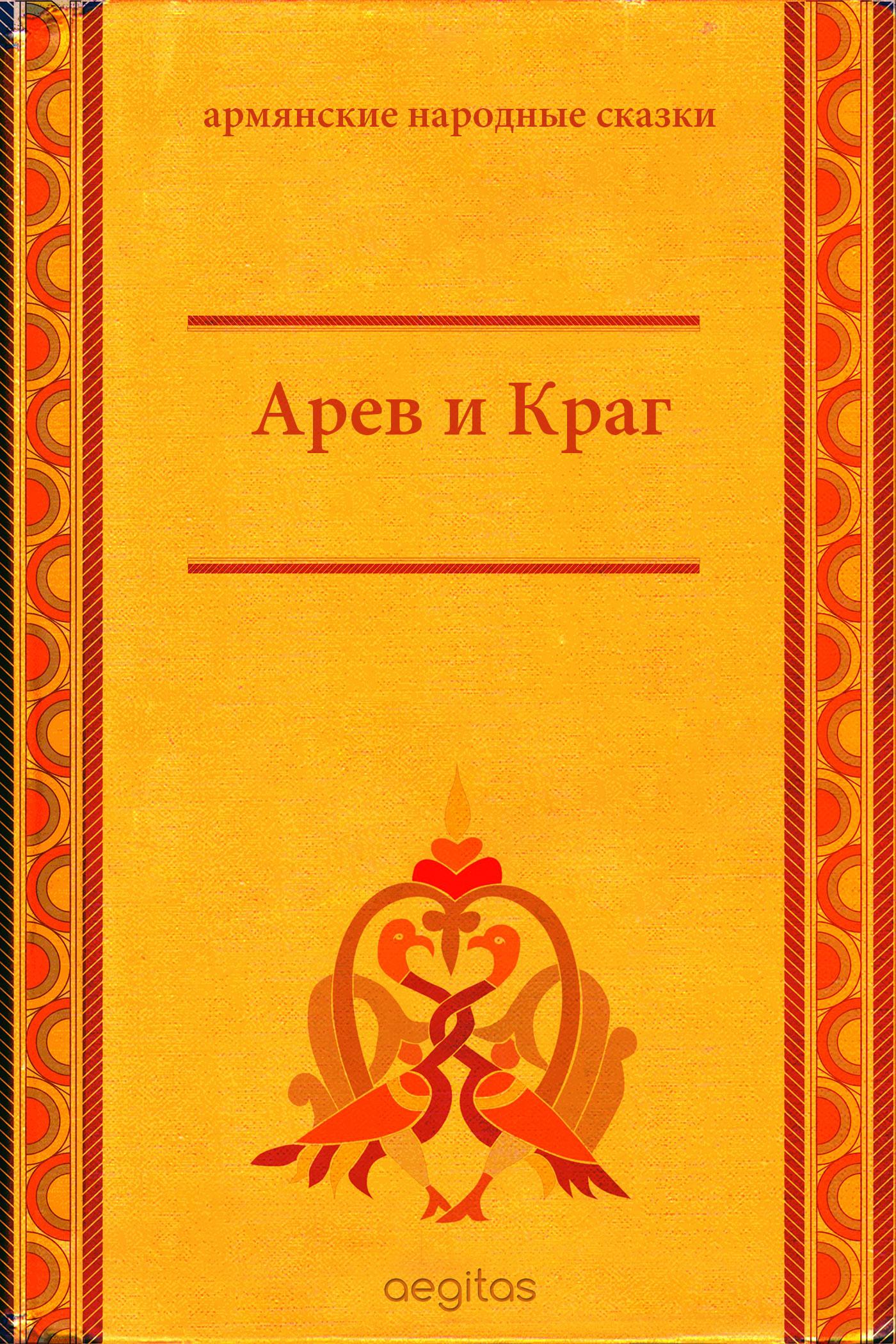 Народное творчество Арев и Краг андрей арев мотя