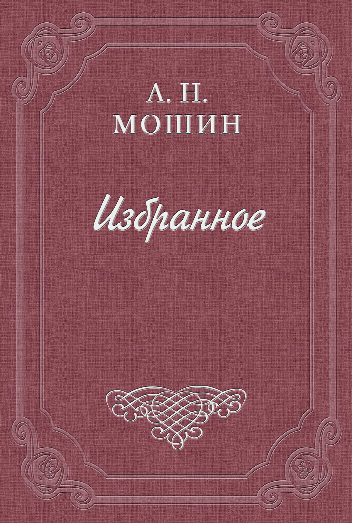 Алексей Мошин Прелюдия Шопена