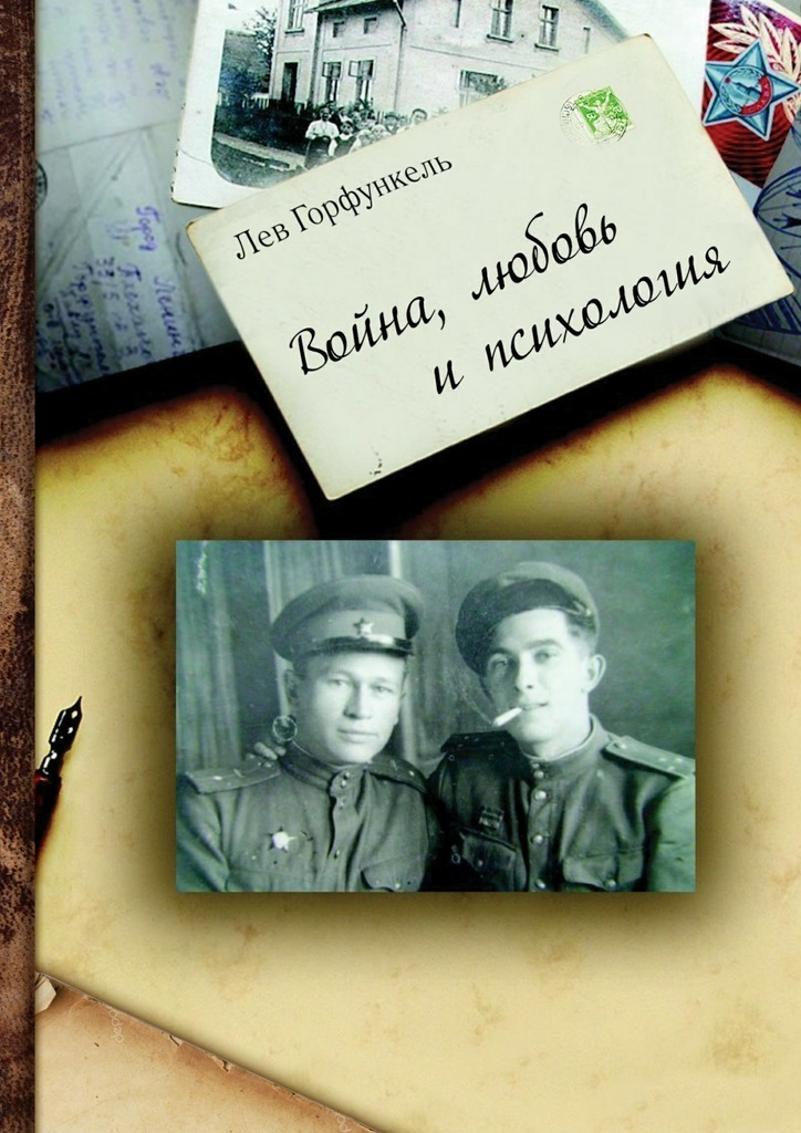 Лев Горфункель Война, любовь ипсихология цена