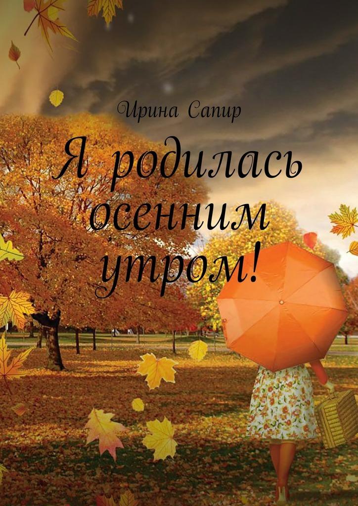 Ирина Сапир Я родилась осенним утром! кораблекрушение у острова надежды