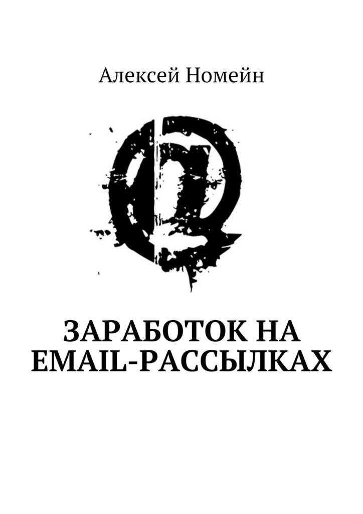 все цены на Алексей Номейн Заработок наemail-рассылках онлайн