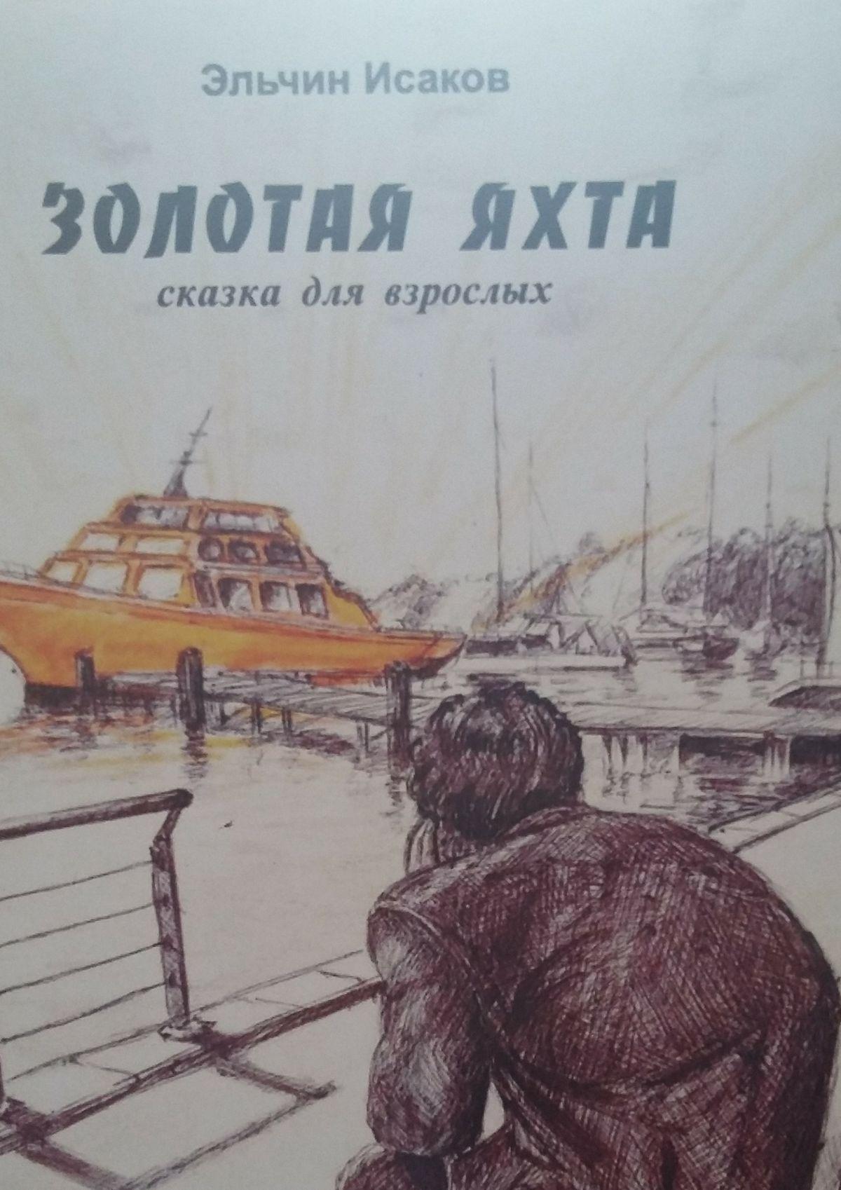 Эльчин Исаков Золотаяяхта. Сказка для взрослых цена