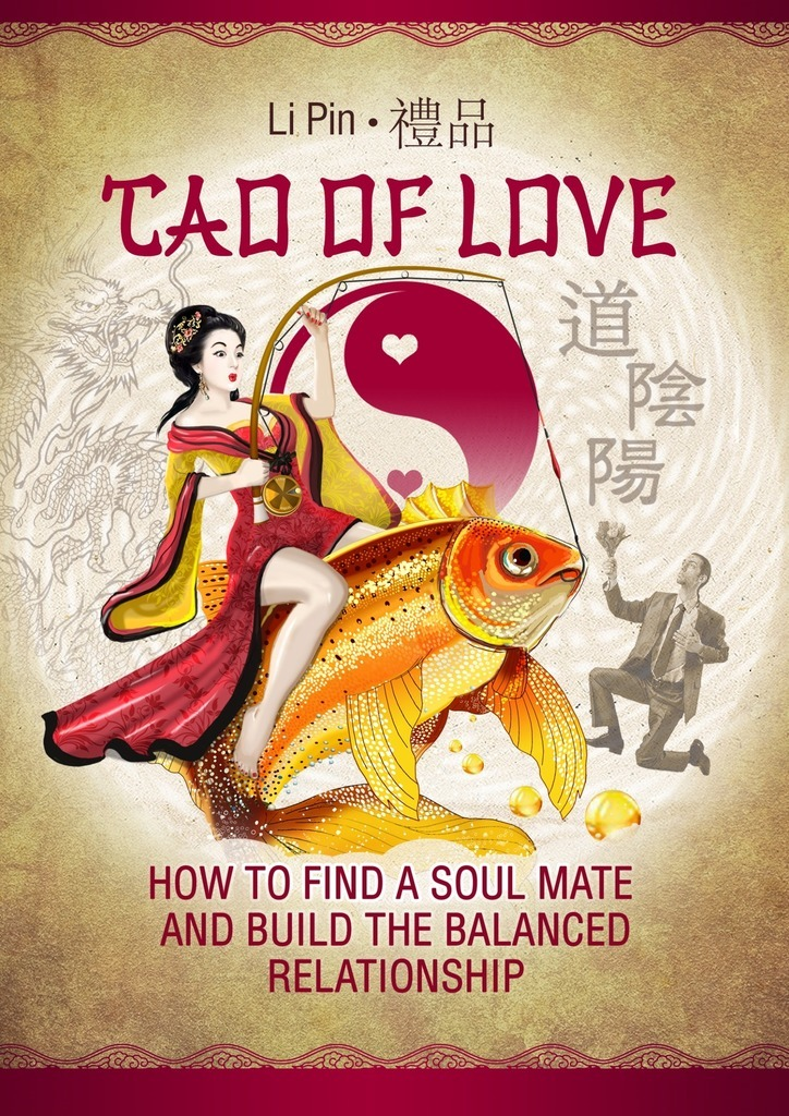 Li Pin Tao of Love. How to find a soul mate and build the balanced relationship глиняный сюнь zhi xuan tao xun