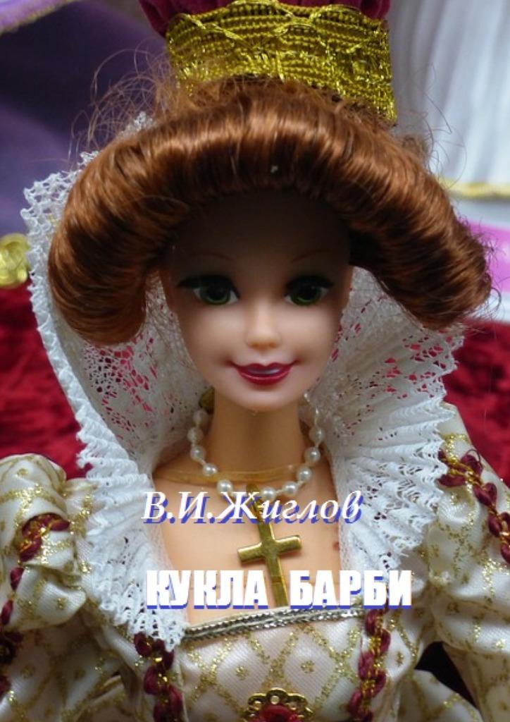 В. И. Жиглов Кукла Барби jd коллекция барби дефолт