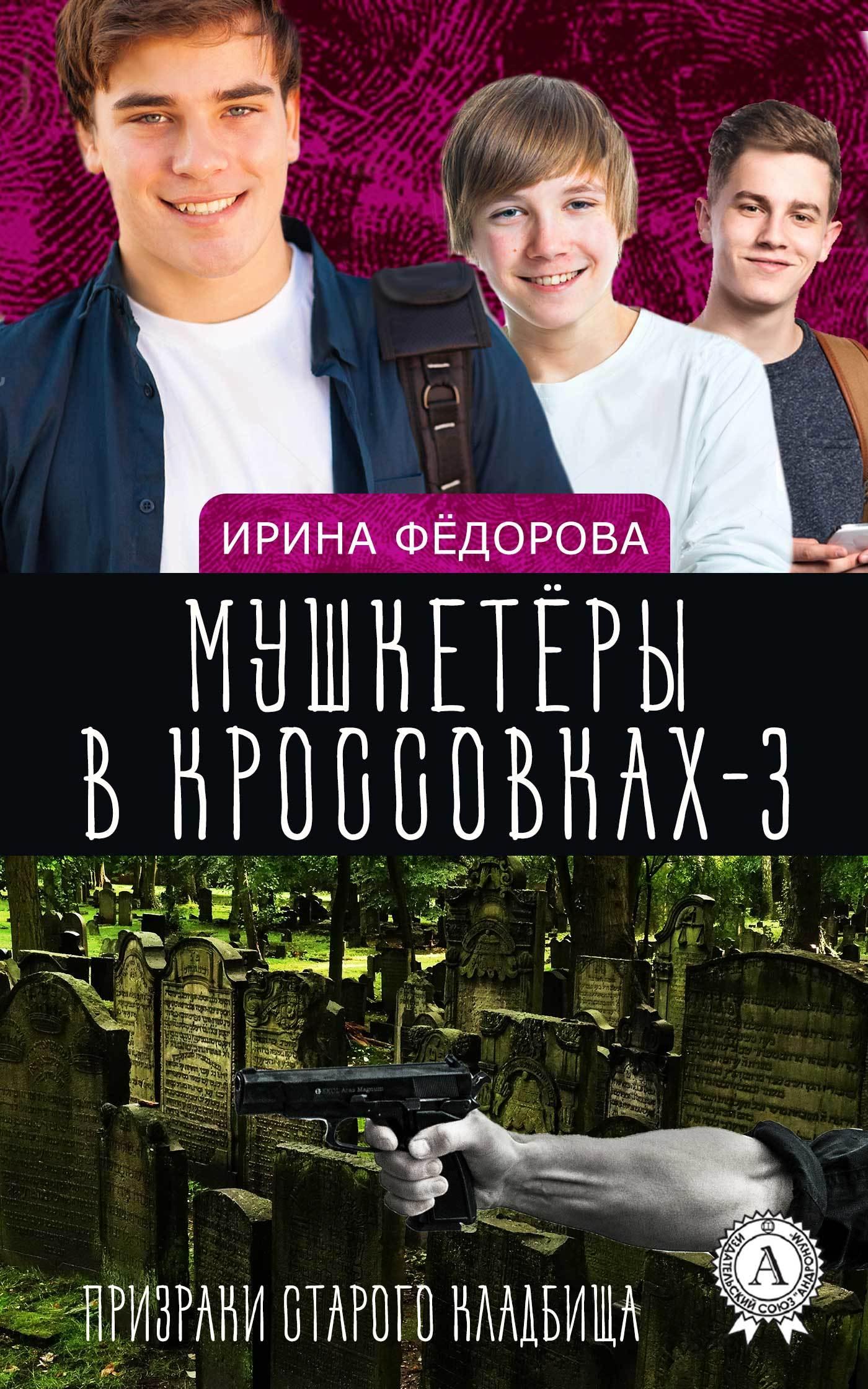 Ирина Фёдорова Призраки старого кладбища