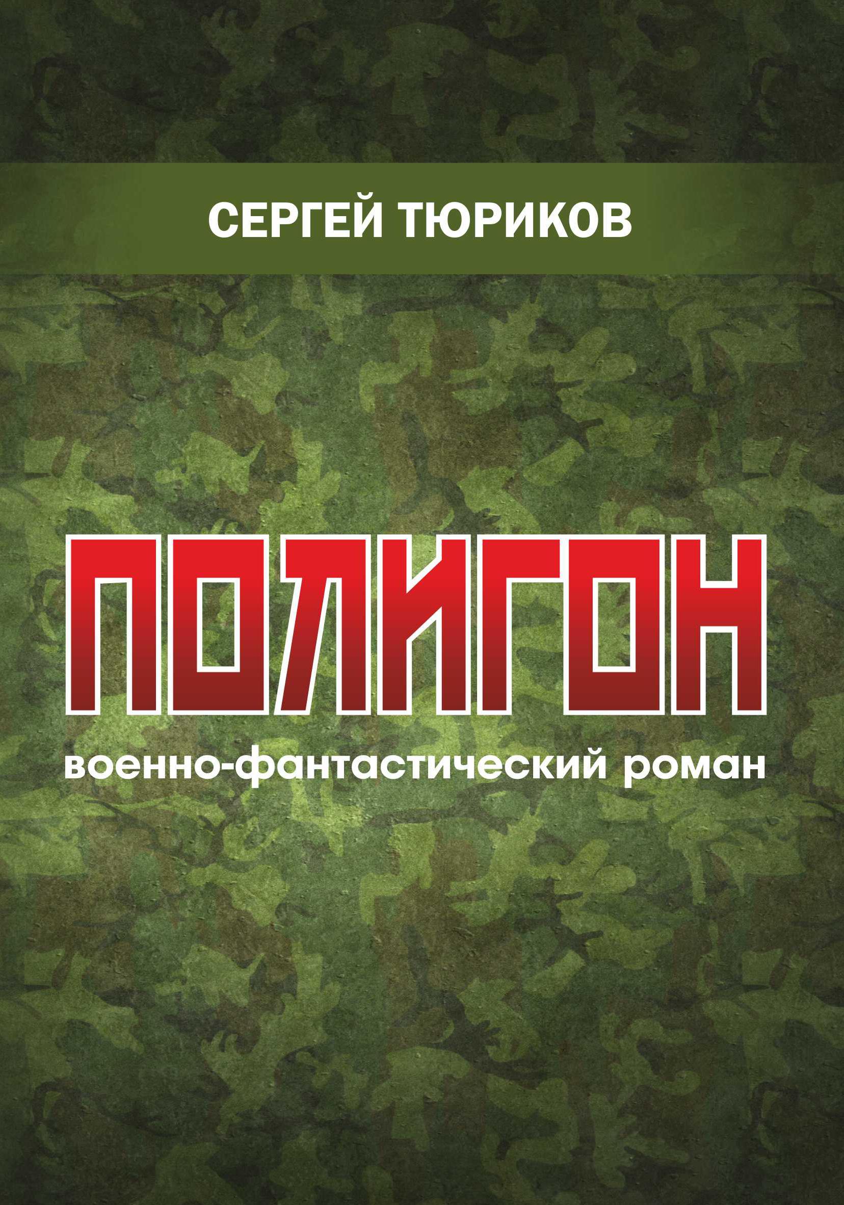 Сергей Тюрико Полигон