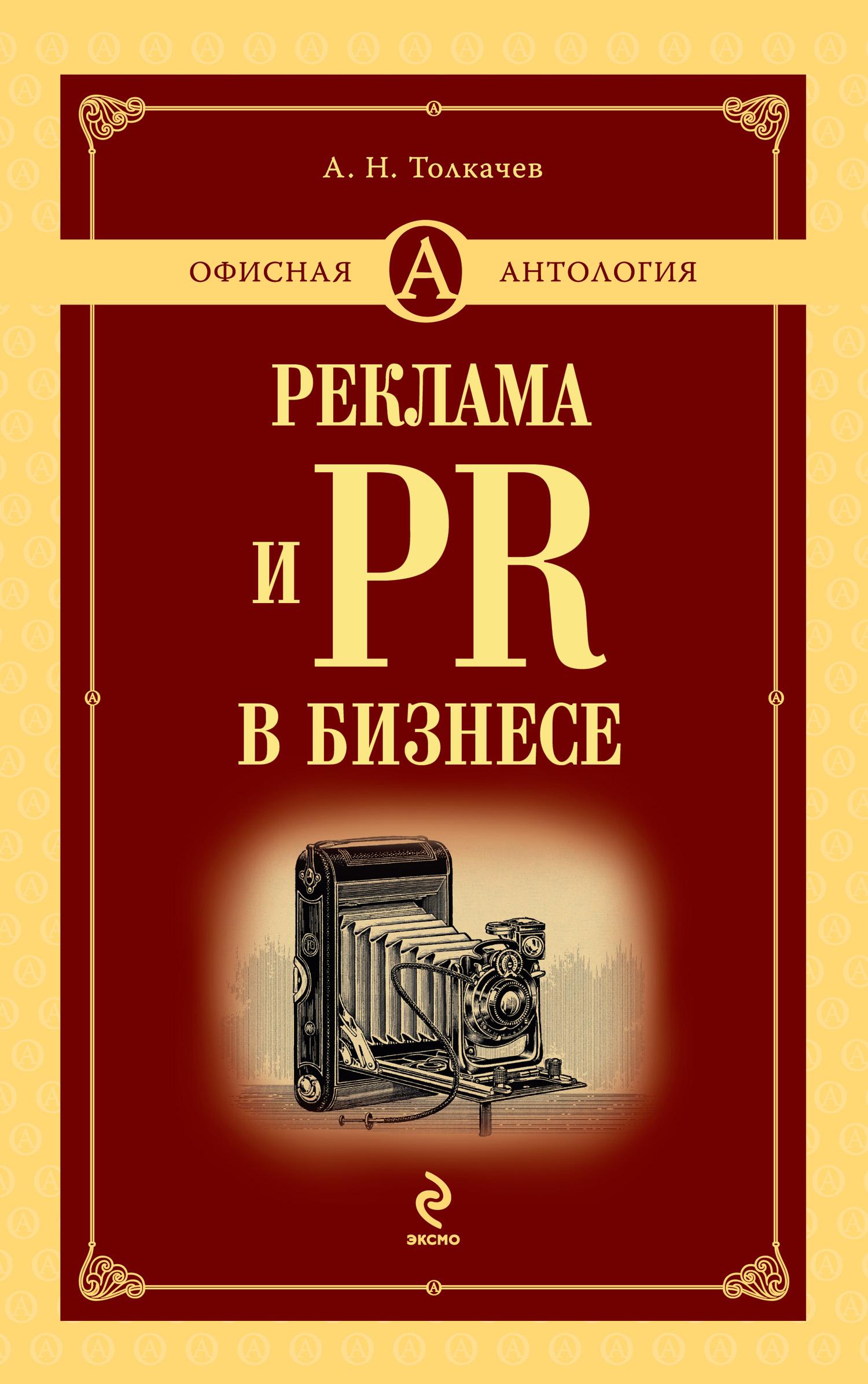 Фото - А. Н. Толкачев Реклама и PR в бизнесе а н толкачев …организуя pr своего бизнеса